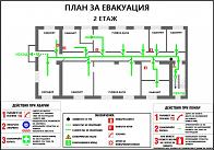 план за евакуация