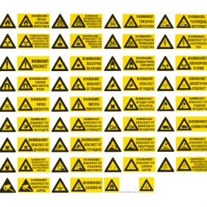 Предупреждаващи стикери и табели