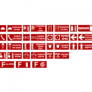 Стикери и табели за обозначаване на противопожарни уреди