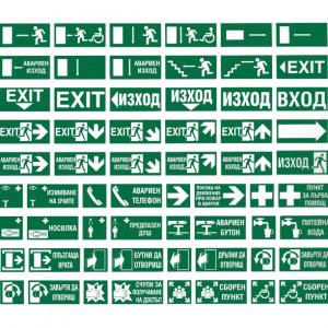 Евакуационни стикери и табели