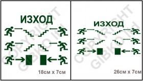 Стикери за евакуационни лампи
